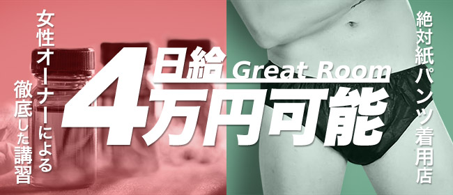 Great Room(グレートルーム) - 難波