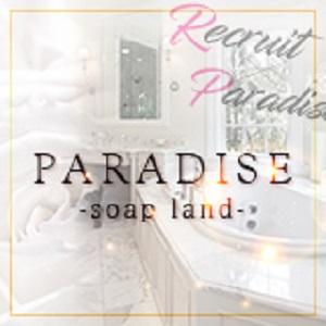 PARADISE - 吉原