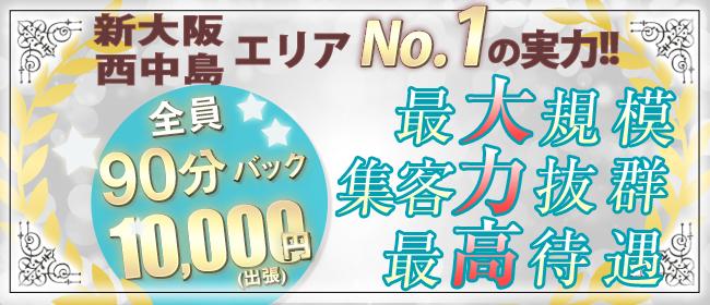 DAZZLE(新大阪)の一般メンズエステ(店舗型)求人・高収入バイトPR画像1