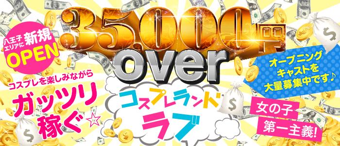 コスプレランドラブ(立川デリヘル店)の風俗求人・高収入バイト求人PR画像1