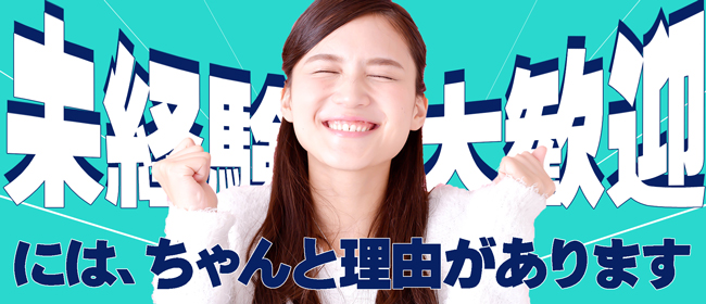 素人系イメージSOAP彼女感 大宮館(大宮ソープ店)の風俗求人・高収入バイト求人PR画像2