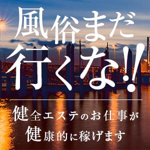 メンズエステ一宮 - 春日井・一宮・小牧