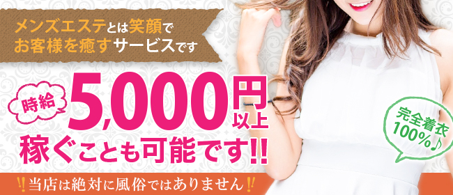 姫路メンズエステSPA シークレット(姫路)の一般メンズエステ(店舗型)求人・高収入バイトPR画像1
