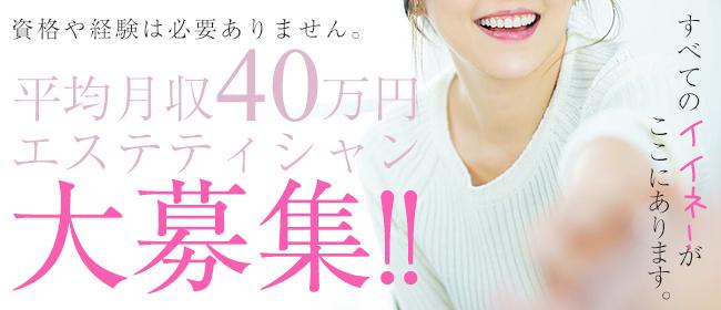 TAMANEGI 大阪店(タマネギ)(日本橋・千日前)の一般メンズエステ(店舗型)求人・高収入バイトPR画像3