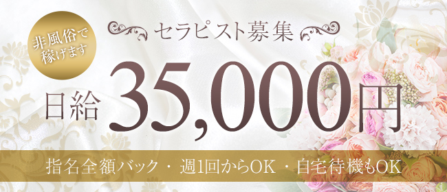 モナリザ 出張オイルエステ(札幌・すすきの一般メンズエステ(派遣型)店)の風俗求人・高収入バイト求人PR画像1