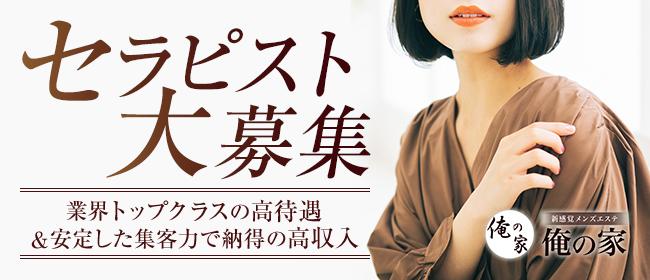 俺の家(日本橋・千日前)の一般メンズエステ(店舗型)求人・高収入バイトPR画像2
