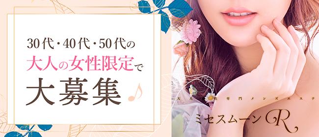 ミセスムーンR大阪店 - 日本橋・千日前