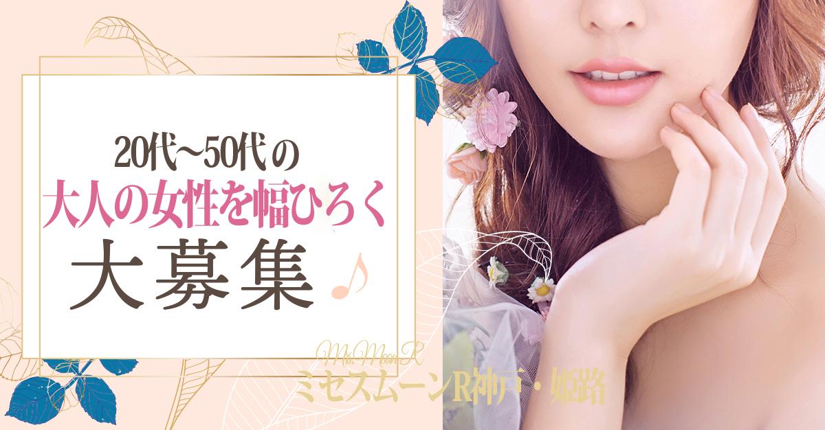 ミセスムーンR神戸店(神戸・三宮)の一般メンズエステ(店舗型)求人・高収入バイトPR画像1