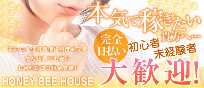 ハニービーハウス - 神戸・三宮