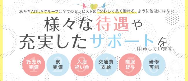 AQUA(名古屋一般メンズエステ(派遣型)店)の風俗求人・高収入バイト求人PR画像2