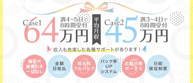 AQUA(名古屋一般メンズエステ(派遣型)店)の風俗求人・高収入バイト求人PR画像3