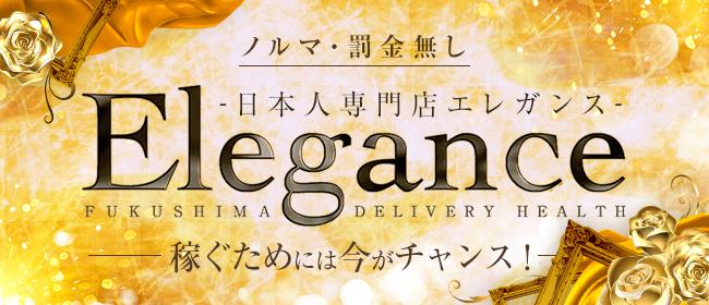 ELEGANCE(福島市近郊)のデリヘル求人・高収入バイトPR画像1