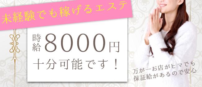 kira 美女の癒し(高松一般メンズエステ(店舗型)店)の風俗求人・高収入バイト求人PR画像1
