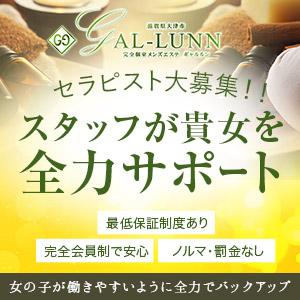 GAL LUNN ギャルルン - 大津・雄琴