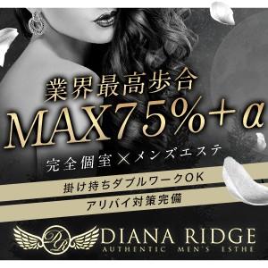 DIANA RIDGE~ダイアナ・リッジ - 福岡市・博多