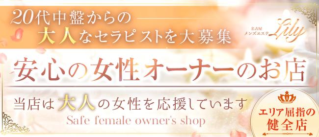 Lily~リリー~(名古屋)の一般メンズエステ(店舗型)求人・高収入バイトPR画像1