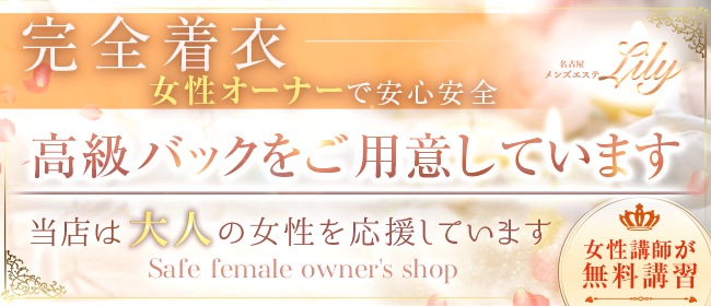 Lily~リリー~(名古屋)の一般メンズエステ(店舗型)求人・高収入バイトPR画像2