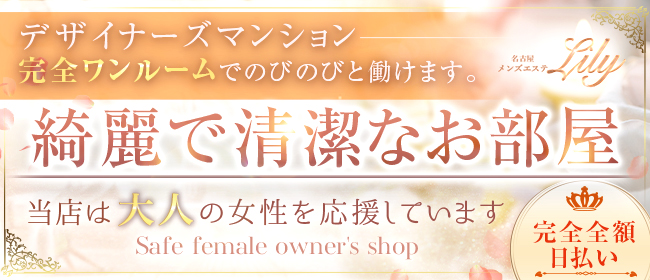 Lily~リリー~(名古屋)の一般メンズエステ(店舗型)求人・高収入バイトPR画像3