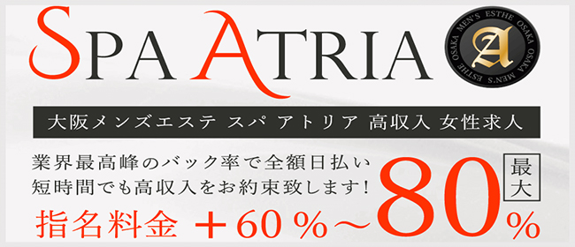 SPA ATRIA(スパアトリア) - 本町・堺筋本町