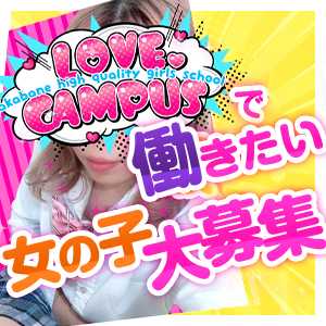 LOVE CAMPUS (ラブキャンパス) - 池袋