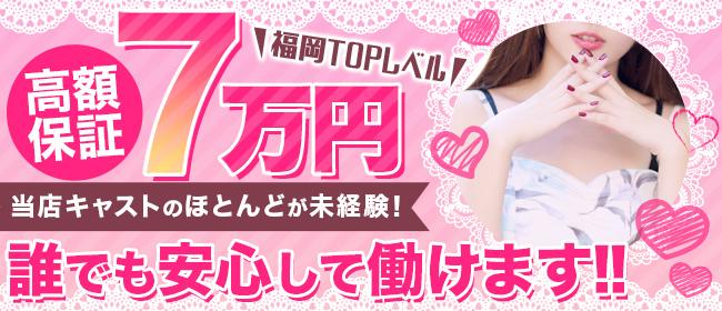 Pure room【ピュア ルーム】(福岡市・博多)の一般メンズエステ(店舗型)求人・高収入バイトPR画像3