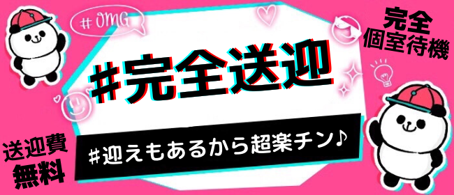 Pure room【ピュア ルーム】(福岡市・博多)の一般メンズエステ(店舗型)求人・高収入バイトPR画像2