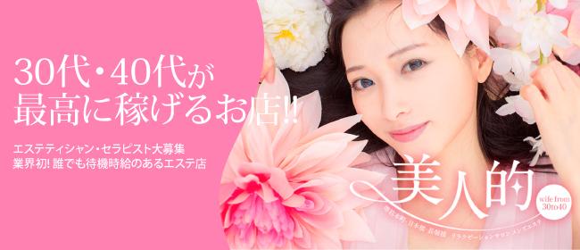 美人的wife from30to40 - 本町・堺筋本町