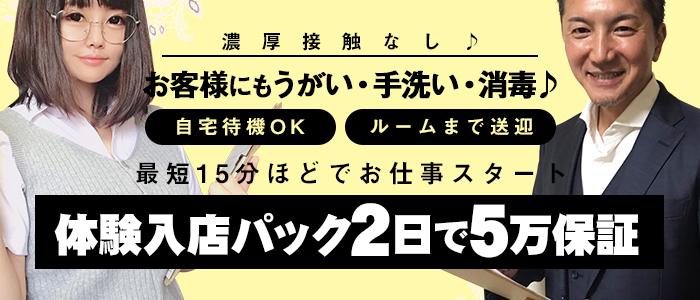 Aroman アロマン(福岡市・博多)の一般メンズエステ(店舗型)求人・高収入バイトPR画像2