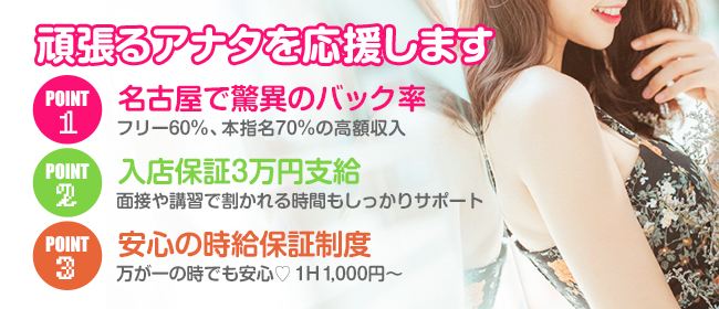 Ref-Rela(リフリラ)(名古屋一般メンズエステ(店舗型)店)の風俗求人・高収入バイト求人PR画像1