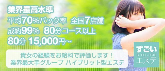 すごいエステ上野店 - 上野・浅草