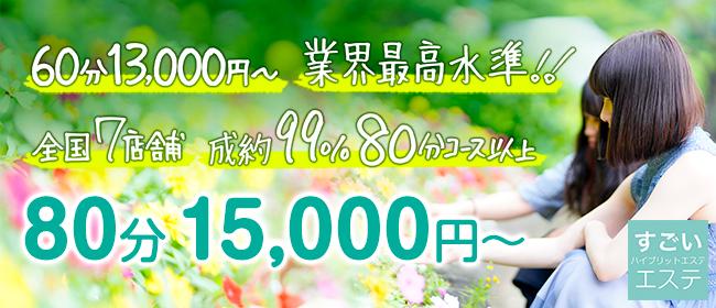 すごいエステ上野店(上野・浅草)のデリヘル求人・高収入バイトPR画像2