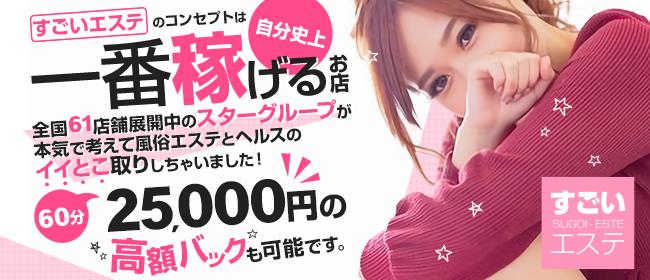 すごいエステ上野店(上野・浅草)のデリヘル求人・高収入バイトPR画像3