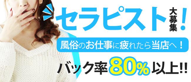 男夢・物語(おとこゆめものがたり)(梅田一般メンズエステ(店舗型)店)の風俗求人・高収入バイト求人PR画像1