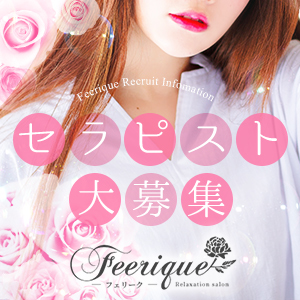Feerique~フェリーク~ - 福岡市・博多