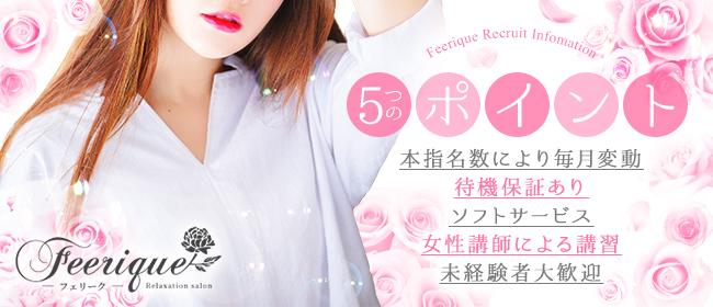 Feerique~フェリーク~(福岡市・博多一般メンズエステ(店舗型)店)の風俗求人・高収入バイト求人PR画像3