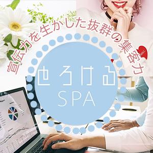 とろけるSPA - 名古屋