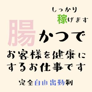 大人が好きな腸活サロン - 名古屋
