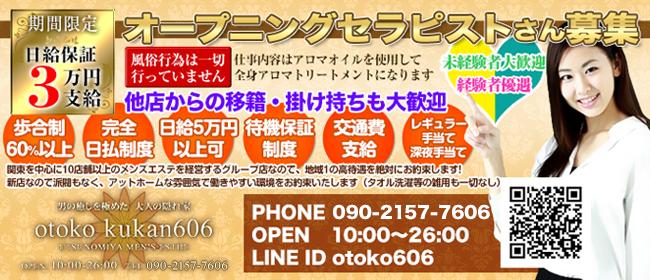 メンズエステ otoko kukan606(男空間606) - 宇都宮