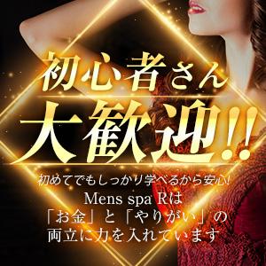 Mens spa R メンズ スパ アール - 広島市内
