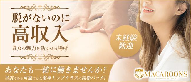 マカロン東広島店 - 東広島