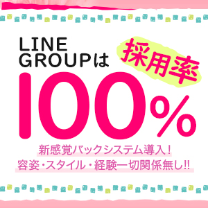 淫らに濡れる人妻たち 仙台店(LINE GROUP) - 仙台