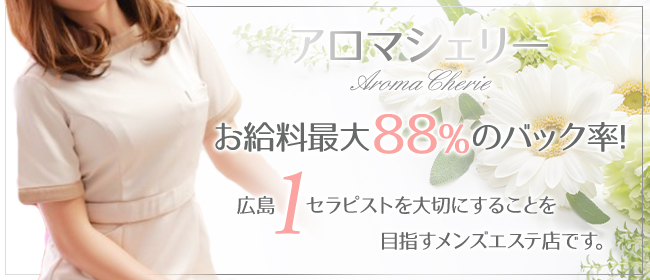 Aroma Cherie(アロマシェリー)(広島市内)の一般メンズエステ(店舗型)求人・高収入バイトPR画像1