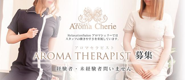 Aroma Cherie(アロマシェリー)(広島市内)の一般メンズエステ(店舗型)求人・高収入バイトPR画像2