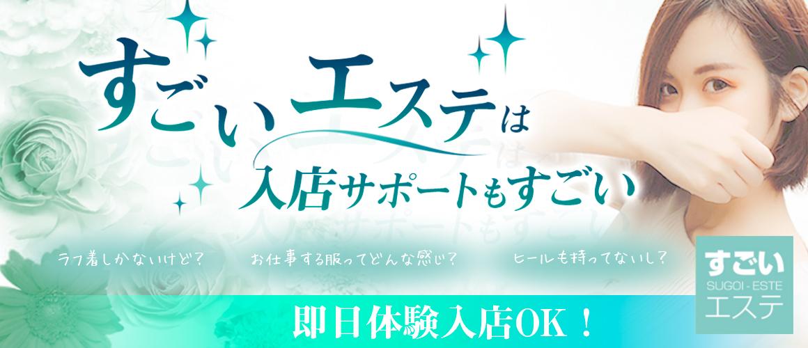 すごいエステ静岡店(静岡市内)のデリヘル求人・高収入バイトPR画像1