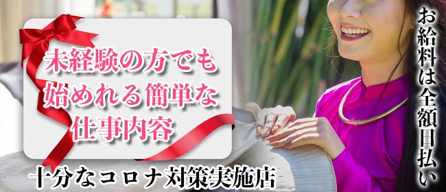 ピュアガール(神戸・三宮一般メンズエステ(店舗型)店)の風俗求人・高収入バイト求人PR画像2