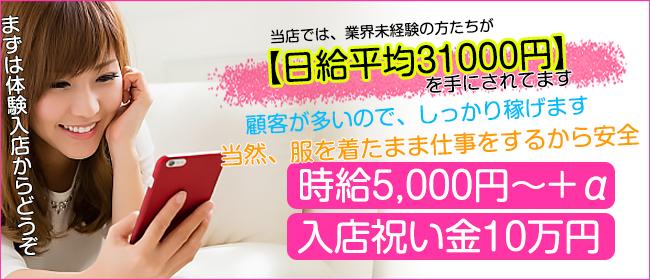 究極癒し心地サロン(神戸・三宮一般メンズエステ(店舗型)店)の風俗求人・高収入バイト求人PR画像1
