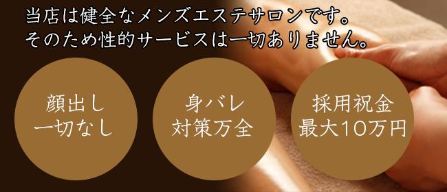 究極癒し心地サロン(神戸・三宮一般メンズエステ(店舗型)店)の風俗求人・高収入バイト求人PR画像3