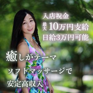 極上美女の癒しのエステ - 神戸・三宮