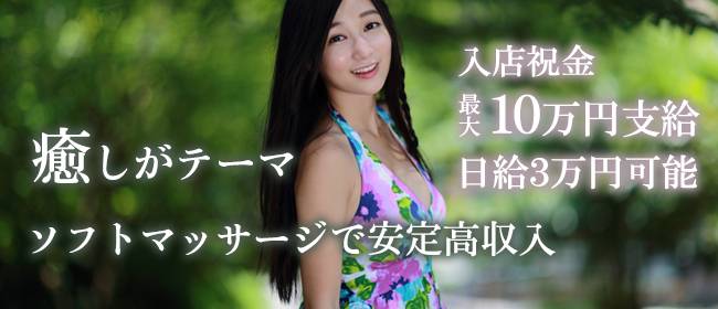 極上美女の癒しのエステ(神戸・三宮一般メンズエステ(店舗型)店)の風俗求人・高収入バイト求人PR画像1