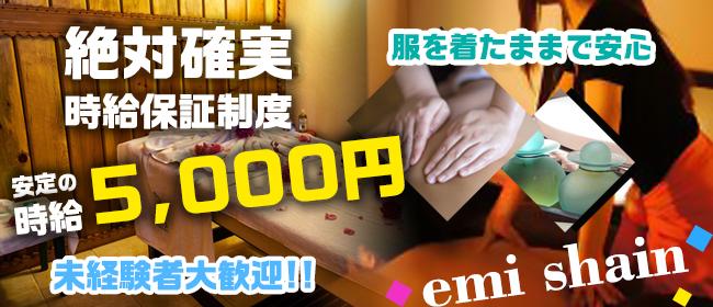 エミシャイン(神戸・三宮一般メンズエステ(店舗型)店)の風俗求人・高収入バイト求人PR画像1